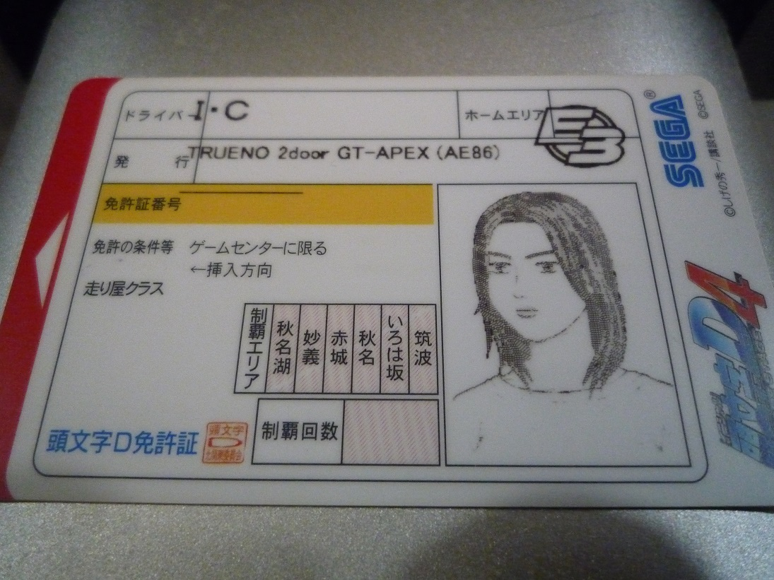 Initial D Stage 6 AA Card Reader - Page 4 - Sega Lindbergh